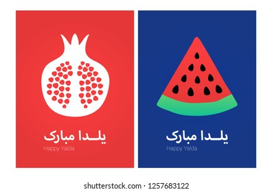 Happy Yalda Pomegranate Watermelon congratulations Card the night Ceremony vector Simple White Green Black Red Designing Illustrating Linear persian iran
