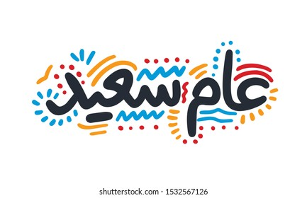 Happy Year in arabic calligraphy - Greeting card for the new year in arabic calligraphy vector and oriental style to celebrate 2020 - Vector. Beautiful New Year background