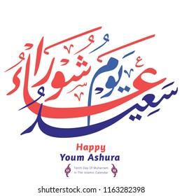 Happy Youm Ashura Arabic calligraphy (translation: Ashura is the tenth day of Muharram in the islamic hijri calendar).
