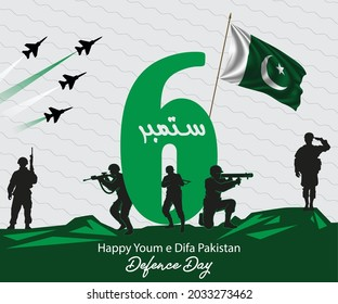 Happy Youm e Difa Pakistan (Defence Day), 6th September 1965