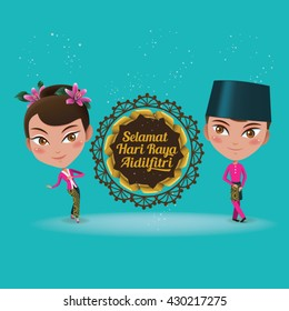 Hari Raya Aidilfitri greeting card. Malay word Selamat Hari Raya Aidilfitri that translates to wishing you a joyous hari raya.