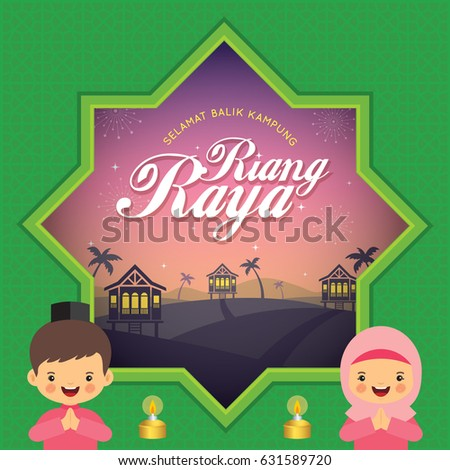 hari raya aidilfitri greeting card template cute muslim boy and girl with traditional malay wooden