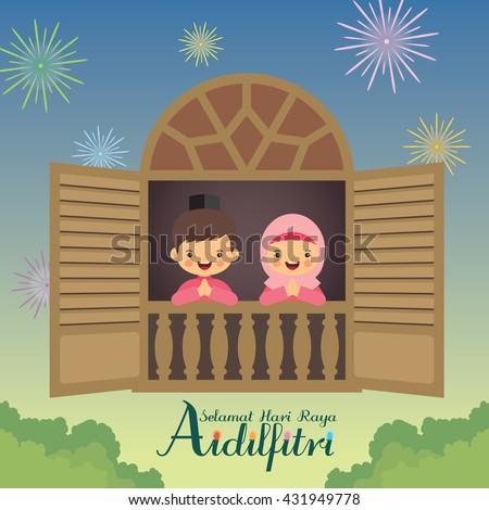 Hari Raya Aidilfitri Vector Illustration Cute Stock Vector Royalty