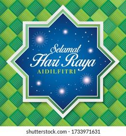 "Hari Raya greeting template with decorative ketupat (rice dumpling) woven palm leaf. Malay word ""selamat hari raya aidilfitri"" that translates to wishing you a joyous hari raya."