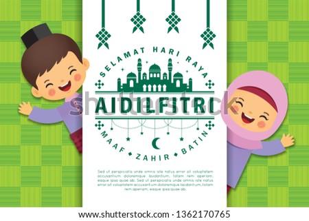 Hari Raya Template Muslim Kids White Stock Vector Royalty Free