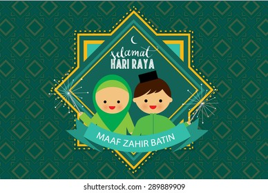 hari raya template vector/illustration with malay words that translates to Wishing you a joyous Hari Raya, forgive me from within and outside