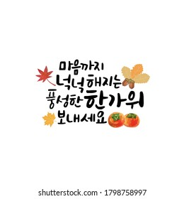 Have a happy Chuseok. Korean calligraphy