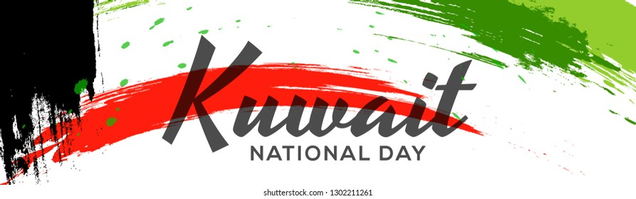 Header Or Banner for national day of kuwait celebration.