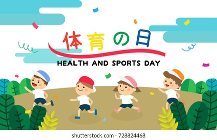 Health and Sports Day (written in Japanese character) Banner Vector illustration. Japanese sports day with kids running.