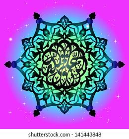 Heart of Stars - Islamic Calligraphy and Embellishment