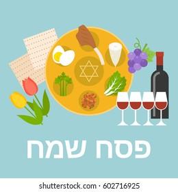hebrew alphabet mean happy passover, with seder plate, wine, matzah poster, flat design vector