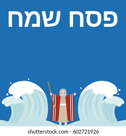 hebrew alphabet meaning happy passover, and Moses separate sea for passover holiday, flat design vector