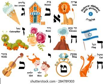 Hebrew alphabet with pictures for children. Set 1.Vector illustration