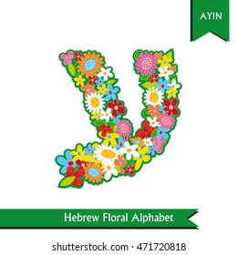 Hebrew alphabet vector letters with colorful floral design