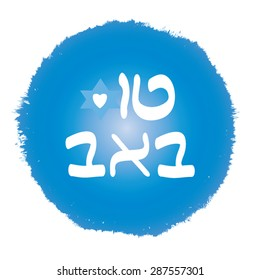 Hebrew calligraphy words on blue grunge paint circle. Beautiful Hebrew letters Vector illustration for Jewish Love Holiday (Jewish Valentine) Tu B'Av. Eps 10. For greeting, as flyer or design element.