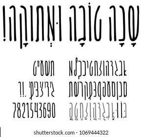 "Hebrew condensed handwritten font vector. Hand drawn Jewish alphabet with numbers, diacritics, Jewish calendar date in Hebrew writing, Jewish New Year ""Rosh Hashana"" greeting ""A good and sweet year""."