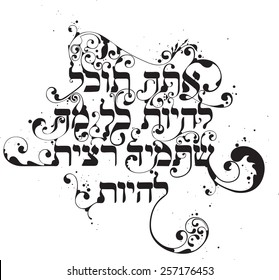 Hebrew digital calligraphy with floral ornaments. The text says; You Are What You Resolve To Be