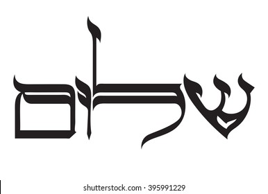 Hebrew digital calligraphy with floral ornaments. The text says Shalom, means hello and peace in Hebrew