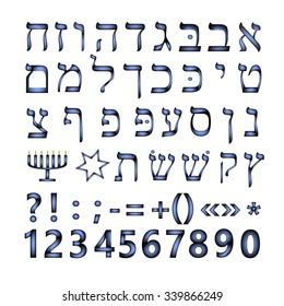 Hebrew font. The Hebrew language. The figures, number. Jewish symbols, Star of David, a menorah. Hanukkah. Vector illustration on isolated background.