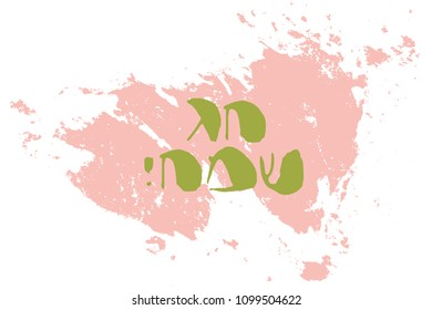 "Hebrew handwritten letter design vector in grunge style on hand drawn paint. Rough brush Hebrew typography element for holiday greeting cards in bright contrasting summery colors. ""Happy Holiday""."