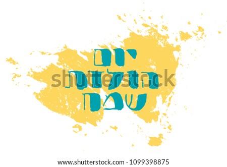 Hebrew Happy Birthday Handwritten Letter Design Stock Vector