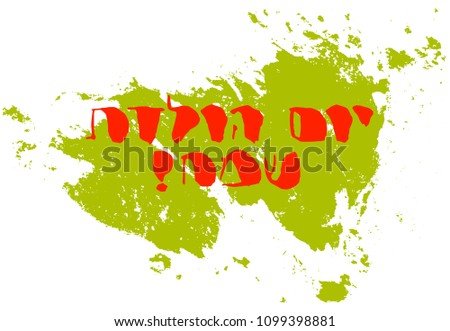 hebrew happy birthday handwritten letter design vector in grunge style on hand drawn paint