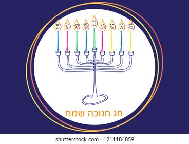 Hebrew Happy Hanukkah card. Hand drawn Menora and colorful candles with face, White circle and Blue background