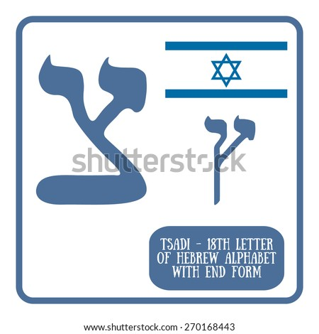 Hebrew letter tsadi with end form on white background with Israel flag and information. Vector