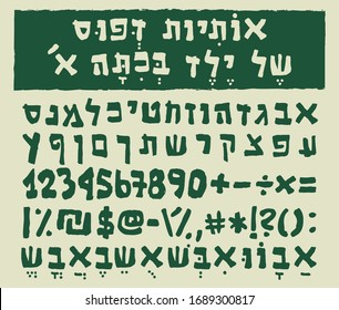 Hebrew letters written by a child in first grade. The font type includes alphabet, numbers and special characters in bold weight.