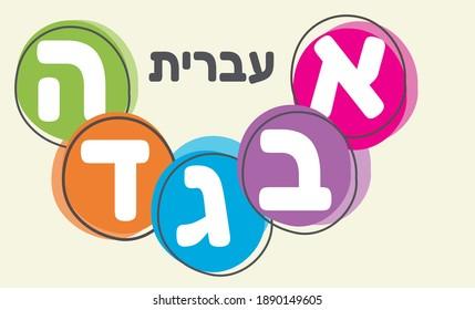 Hebrew letters written in Hebrew. Translation is Hebrew A B C D E.