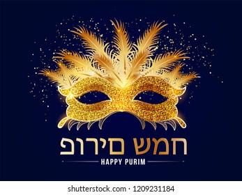 Hebrew text Happy Purim on glossy blue background with glittering masquerade for Jewish Holiday party celebration.