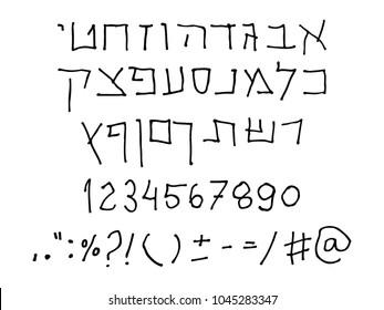 Hebrew vector font - Children's written letters