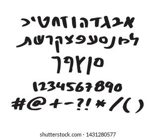 Hebrew vector font - Chubby marker - hand written