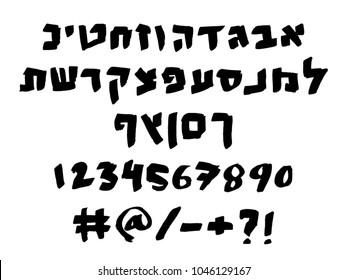 Hebrew vector font - hand written letters using a fat marker pen