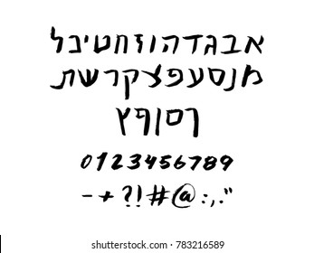 Hebrew vector font - Handwritten with a brush pen. Includes numbers and basic symbols.