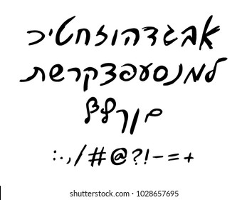 Hebrew vector font - handwritten in a grunge style