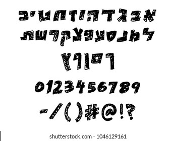 Hebrew vector font - letters hand written in a childish style with sketched fill