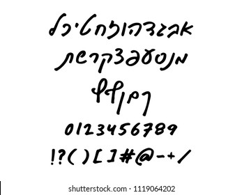 "Hebrew vector font - Quick hand writing with a marker - ""ktiv"" style"