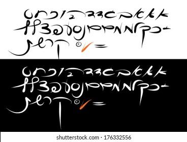 Hebrew vector handwritten characters