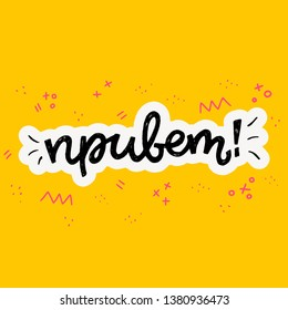 Hello handwriting inscription in Russian language. Lettering text written with Cyrillic alphabet with doodle elements. Informal Hi saying in Russia for welcoming friends and mates. Summer mood vector