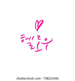 Hello - Korean - Korea / Hand drawn Korean alphabet / vector - calligraphy