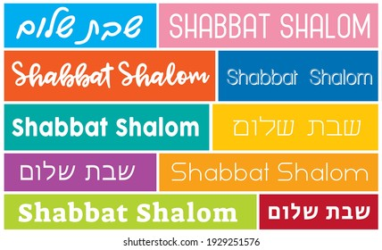 Hello Shabbat. Shabbat Shalom Written in English and Translation in Hebrew. Wall Poster. Graphic Slide. Social Media
