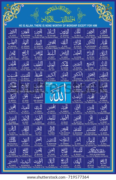 Here List Most Beautiful Names Allah Stock Vector (Royalty