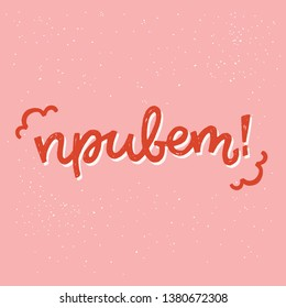 Hi hand drawn phrase in Russian language on coral background. Summer vibe lettering text written with Cyrillic alphabet. Informal Hello saying in Russia for welcoming friends and mates. Vector