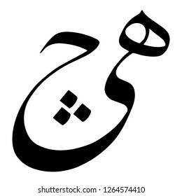Hic Arabic Vector. Hic is a Turkish-Ottoman world that means 'nothing'.