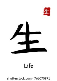 Hieroglyph chinese calligraphy translate - life. Vector east asian symbols on white background. Hand drawn china hieroglyphic. Ink brush Japanese hieroglyph and red stamp(hanko)