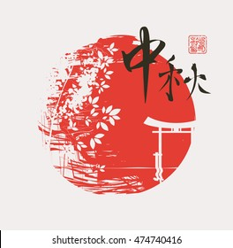Vectores, imágenes y arte vectorial de stock sobre Chinese