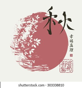 hieroglyph fall and tree against the sun in the Chinese style. Hieroglyph fall, Happiness, Truth