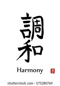 Hieroglyph Japan translate - HARMONY. vector japanese symbols on white background. Hand drawn Japan hieroglyph. Ink brush calligraphy