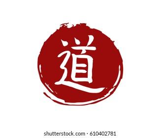 Hieroglyph Japan translation - Way. vector Japanese symbols on white background. Hand drawn Japanese hieroglyph. Ink brush calligraphy